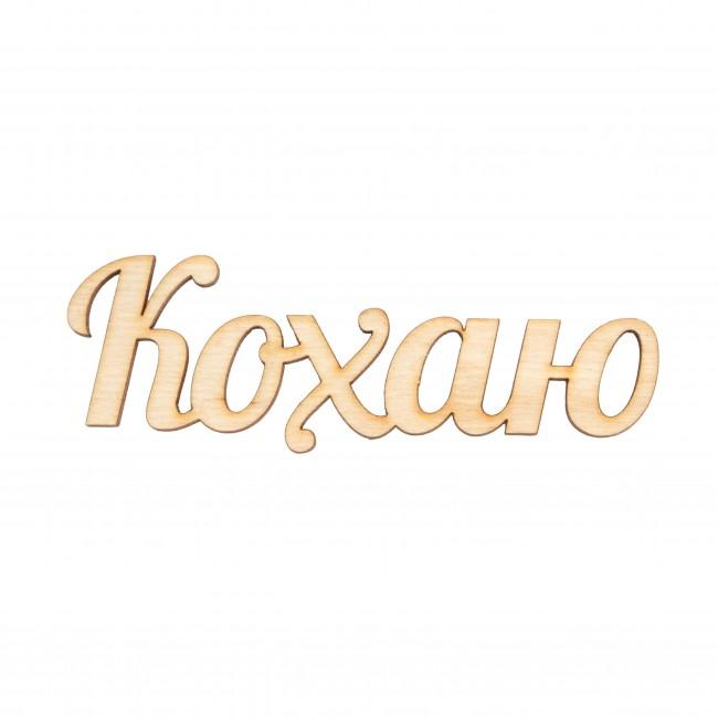 "Деревянная табличка ""Кохаю"""