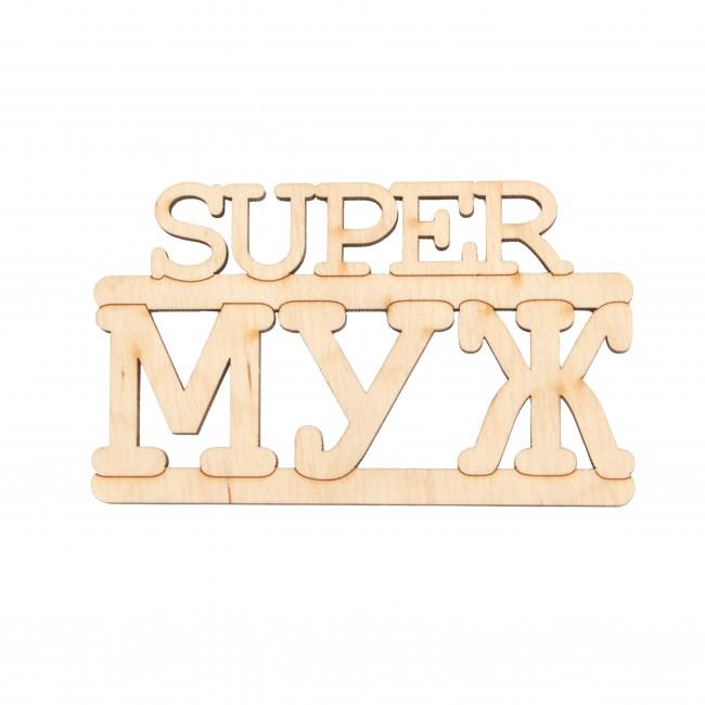 "Деревянная табличка ""SuperМуж"""