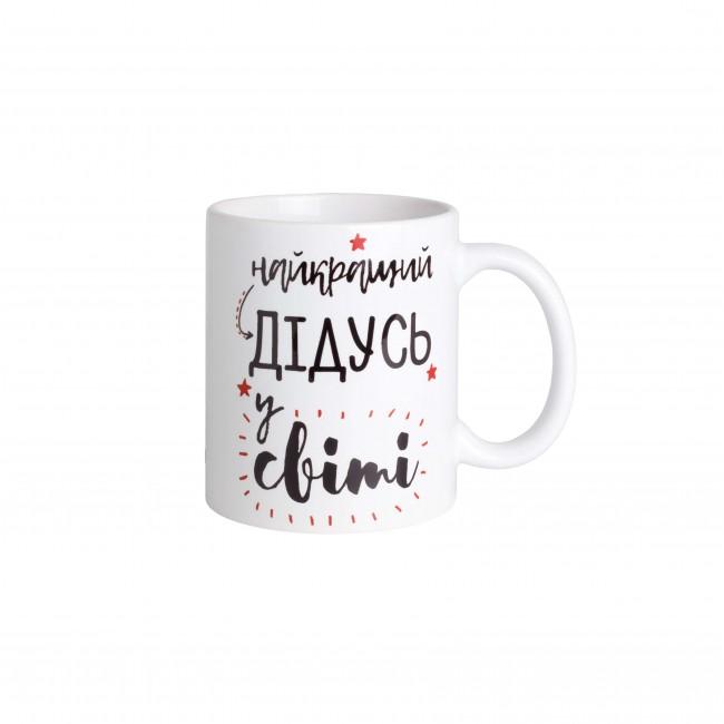 """Чашка """"Найкращий Дідусь у Світі"""""""