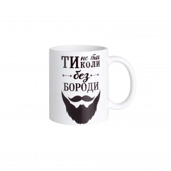 """Чашка """"Ти Не Ти Коли Без Бороди"""""""