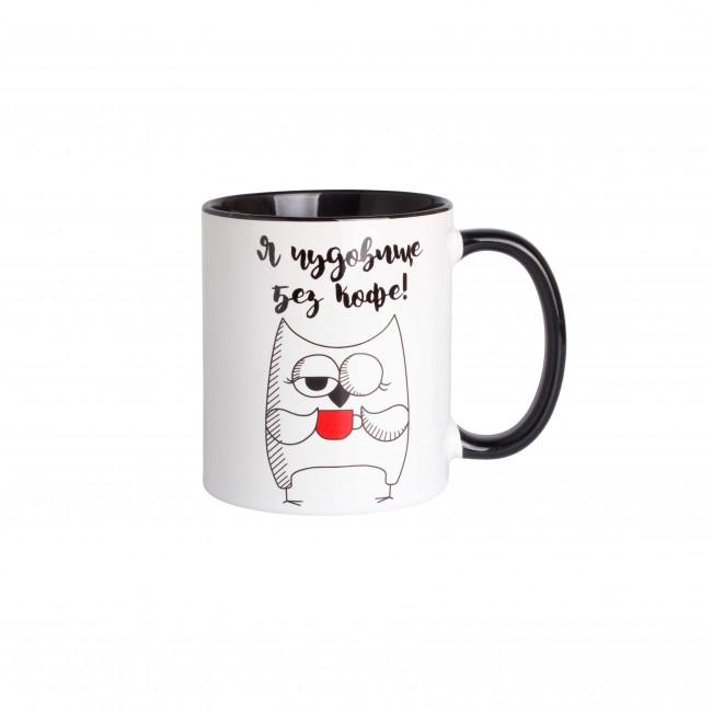 """Чашка """"Я Чудовище Без Кофе"""""""
