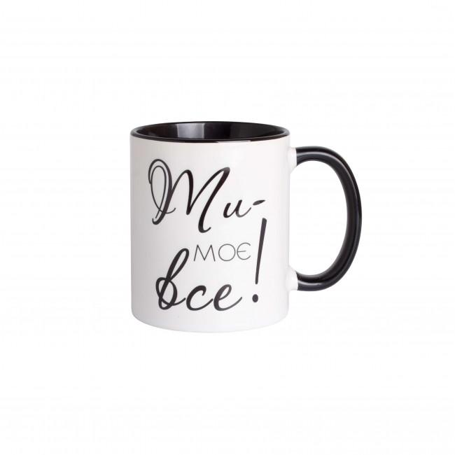 """Чашка """"Ти Моє Все"""""""