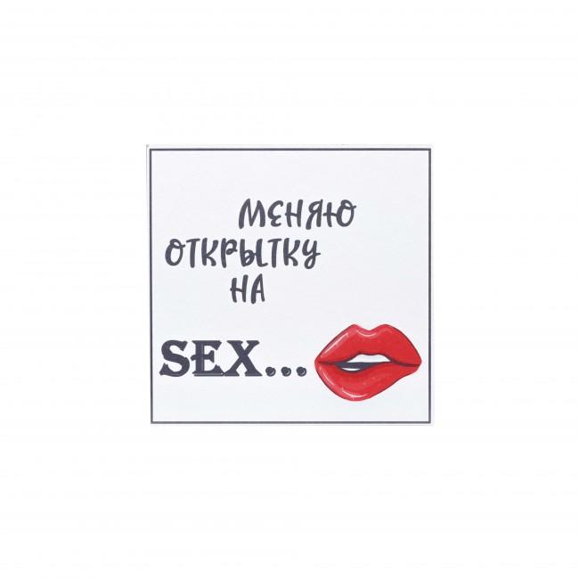 """Открытка """"Меняю открытку на SEX"""""""