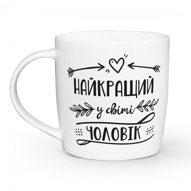 """Чашка """"Найкращий у світі чоловік"""""""