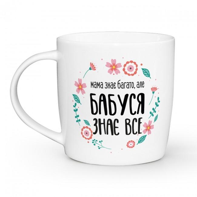 """Чашка """"Бабуся знає все"""""""