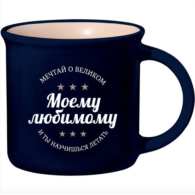 """Чашка """"Моему любимому"""""""