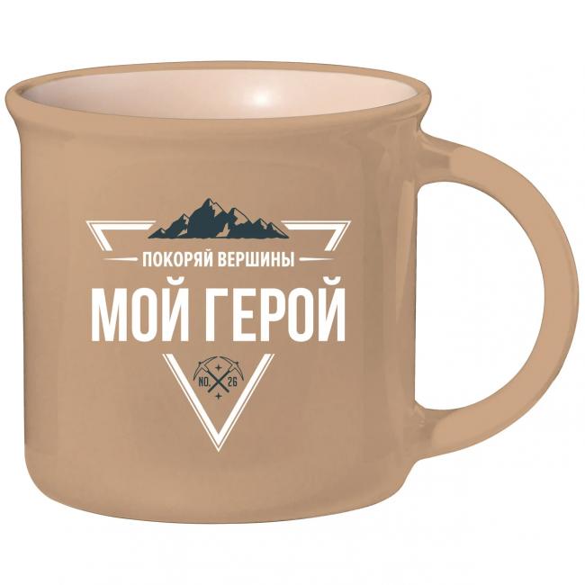 """Чашка """"Мой герой"""""""