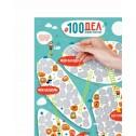 Скретч постер #100ДЕЛ Junior edition