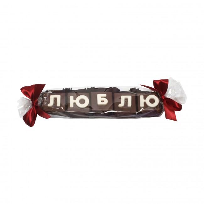 "Шоколадное слово ""ЛЮБЛЮ"""